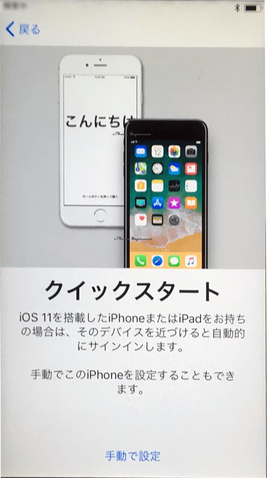 iOS11_クイックスタート開始画面