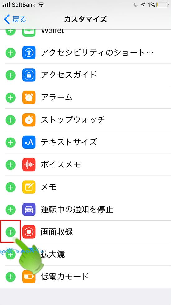 iOS11_コントロールセンターカスタマイズ設定画面_録画収録アイコンの+アイコン