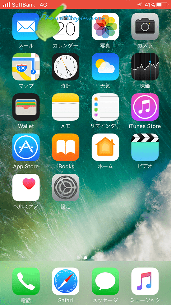 iOS11_画面収録中ステータスバー