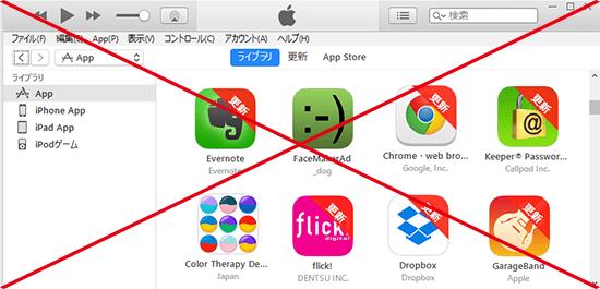 iTunes_App画面は無くなった