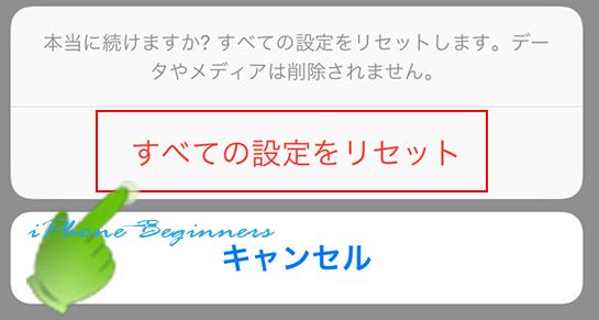 一般設定_リセット画面_すべての設定をリセット_再確認画面