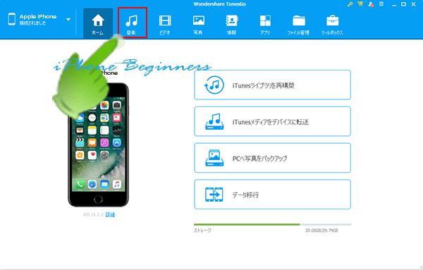 TunesGo_iPhone接続画面_音楽アイコン選択