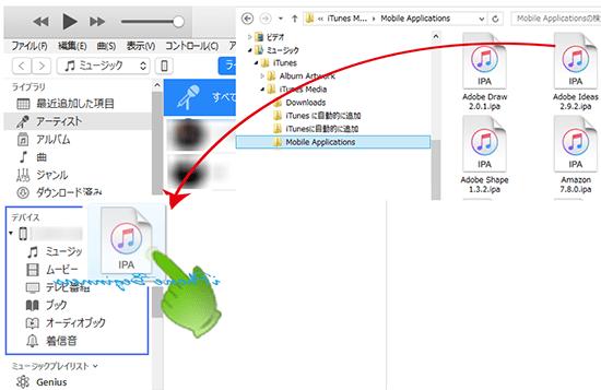 iTunesのiphoneディバイスへipaファイルをドラッグコピー画面