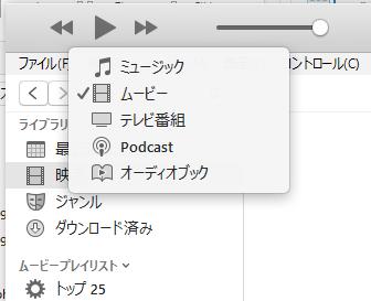 iTunes12.7_Tab画面切替ドロップダウンメニュー