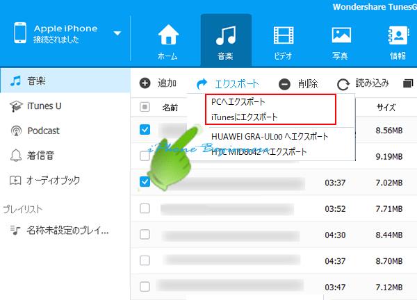 TunesGo_音楽選択画面_選択した曲をエクスポート