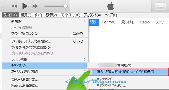 iTunes_購入した項目を転送