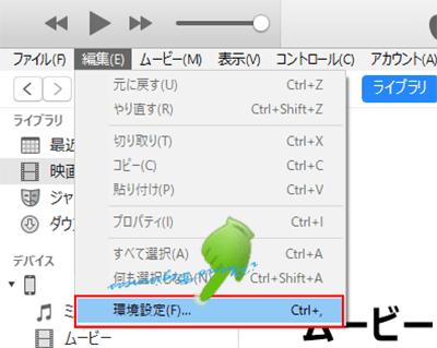 iTunes12.7_編集メニュー環境設定項目