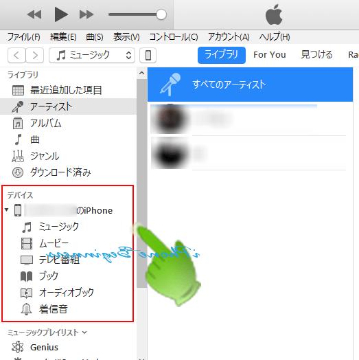 iTunes_iPhone接続した状態のライブラリ画面