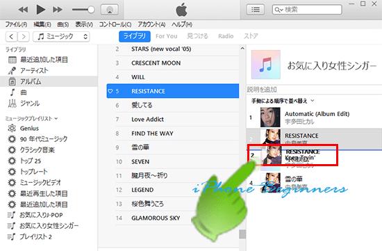 iTunes_ミュージックライブラリ_プレイリスト_曲順番変更