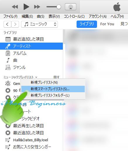 iTunes_ミュージックライブラリ_サイドメニュー_新規スマートプレイリスト