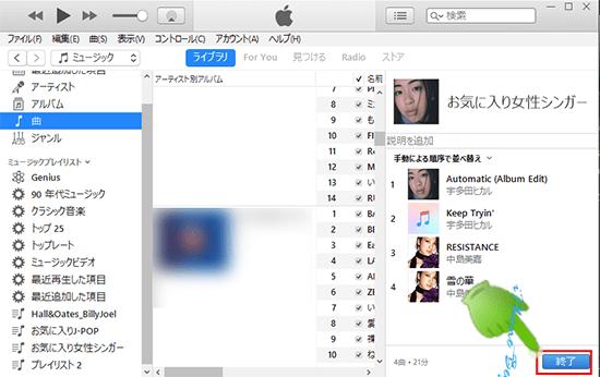 iTunes_ミュージックライブラリ_新規プレイリスト_編集_終了ボタン