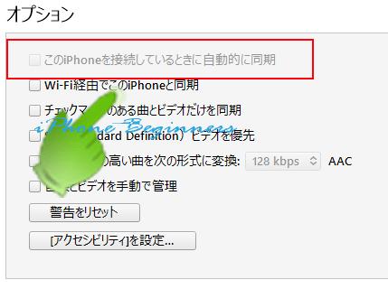 iTunes12_iPhoneディバイス管理オプション設定欄_このiPhoneを接続しているときに自動的に同期が設定不可