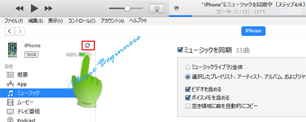 iTunes_サイドバーの処理中アイコン