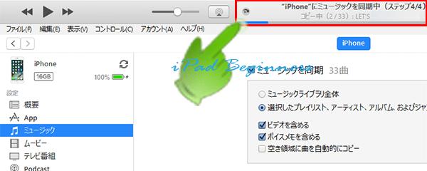 iTunes_プログレスバー同期中メッセージ
