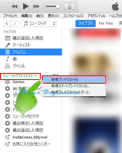 iTunes_ミュージックライブラリ_サイドバーメニュー_新規プレイリスト