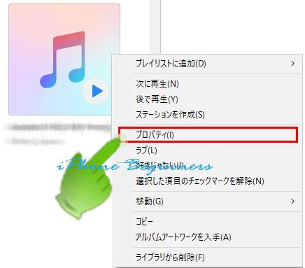 iTunesアルバム_ショートカットメニュー_プロパティ