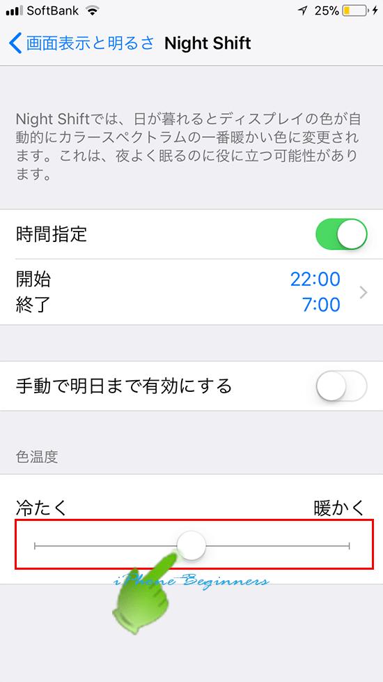設定アプリ_画面表示と明るさ設定画面_NightShift_色の温度調整