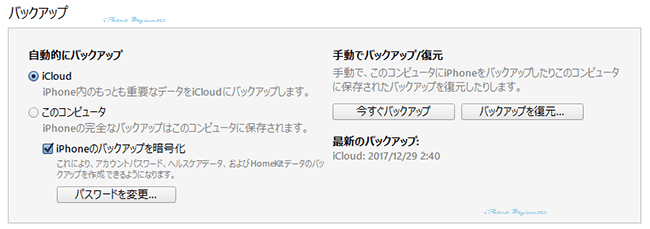 iTunes12_iPhoneディバイス管理画面_バックアップ設定欄