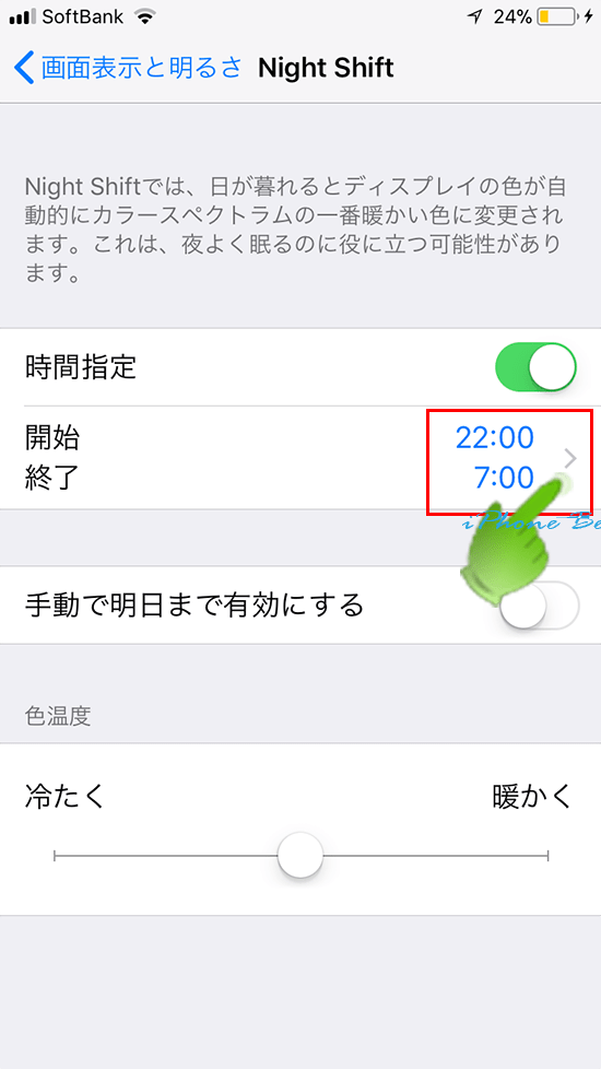 設定アプリ_画面表示と明るさ設定画面_NightShift_指定時間設定画面