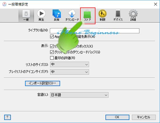 iTunes_環境設定_ストアアイコン