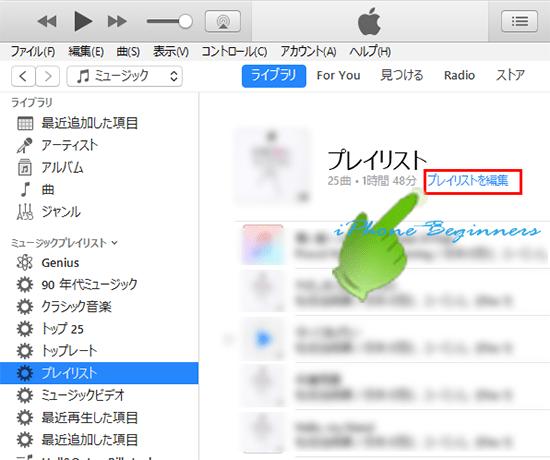 iTunes_ミュージックライブラリ_スマートプレイリストのルールを編集