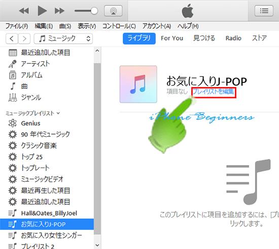 iTunes_ミュージックライブラリ_新規プレイリスト_編集