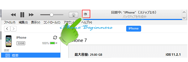 iTunesプログレスバーの進捗インジケータ