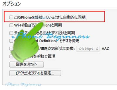 iTunes12_iPhoneディバイス管理オプション設定欄_このiPhoneを接続しているときに自動的に同期