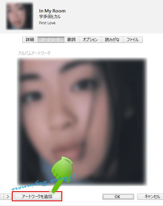 iTunes_ミュージックライブラリ_アートワークプロパティ画面_アートワークを追加ボタン