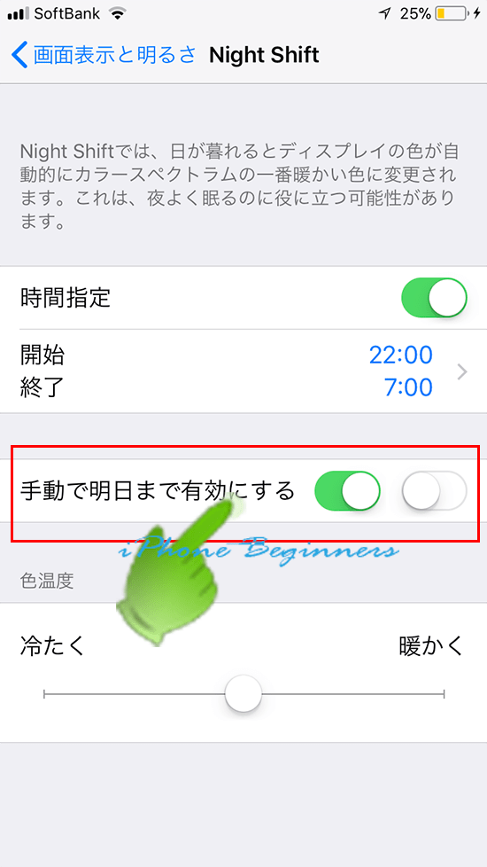 設定アプリ_画面表示と明るさ設定画面_NightShift_手動で明日まで有効にする画面