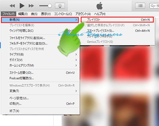 iTunes_ミュージックライブラリ_新規プレイリスト