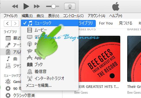 iTunes_ミュージックライブラリー画面
