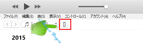 iTunes12_メニューバーのディバイスアイコン