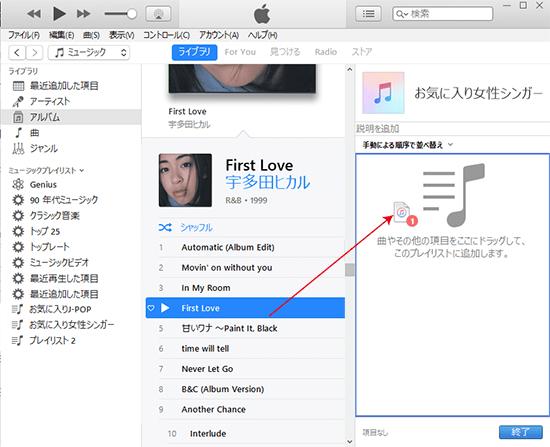 iTunes_ミュージックライブラリ_新規プレイリスト_編集_曲追加