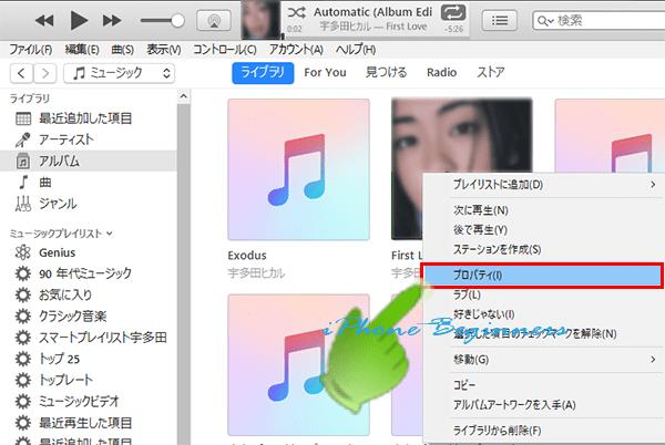 iTunes_ミュージックライブラリ_アルバムプロパティ