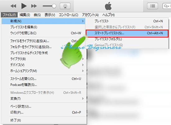 iTunes_ミュージックライブラリ_新規スマートプレイリスト