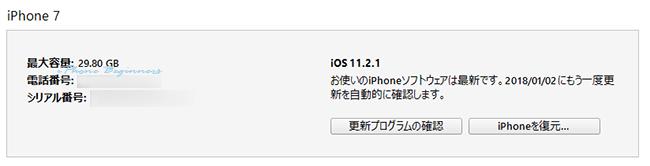 iTunes12_iPhoneディバイス管理画面_ディバイス情報欄