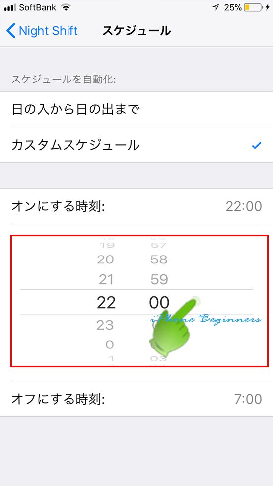 設定アプリ_画面表示と明るさ設定画面_NightShift_カスタムスケジュール時間設定画面