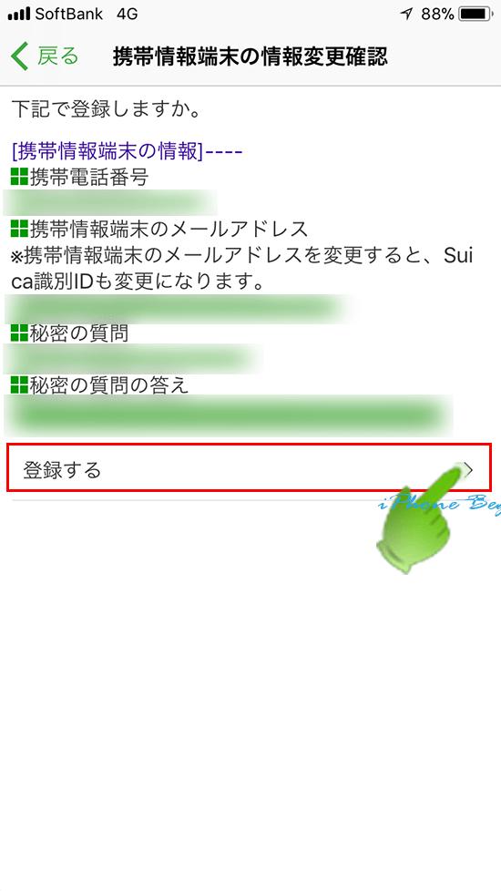 suicaアプリ_携帯情報端末の情報変更確認画面