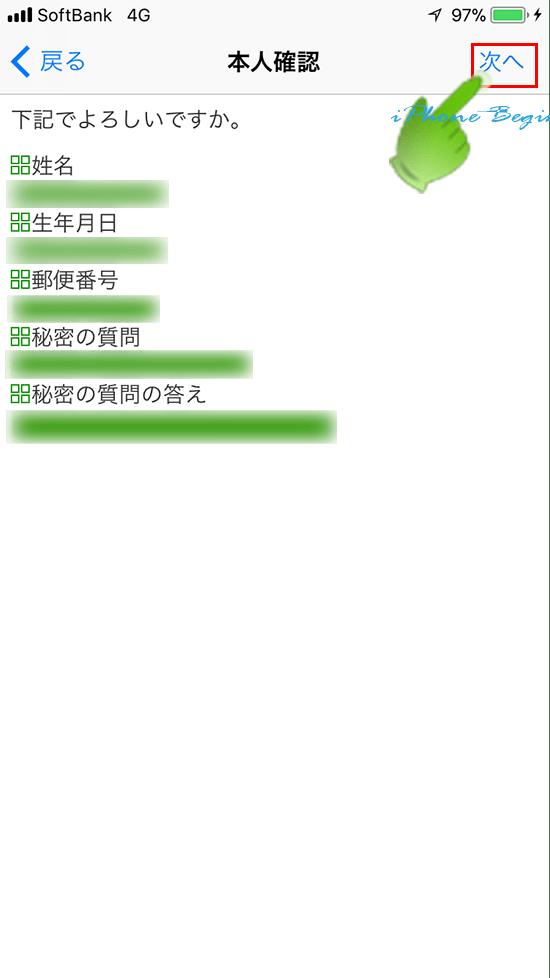 suicaアプリ_suicaパスワード再登録_本人確認情報確認画面