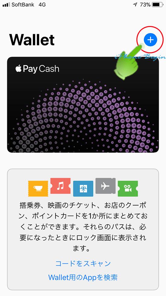 Walletアプリ_カード一覧画面