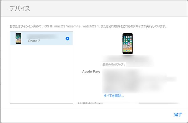 PCブラウザ_iCloud_ディバイス画面