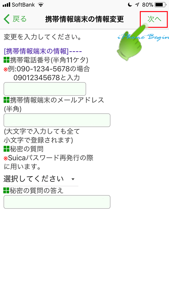 suicaアプリ_携帯情報端末の情報変更画面_次へ