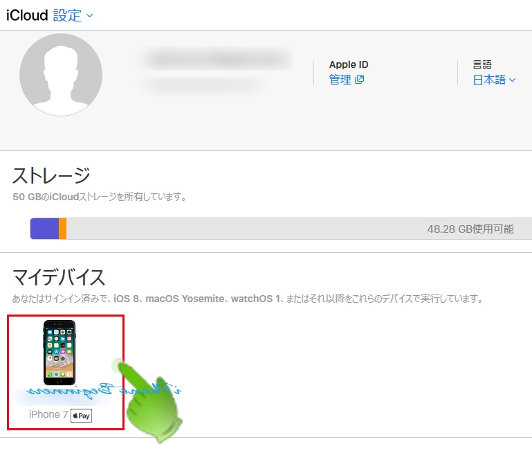 PCブラウザ_iCloud設定_マイディバイス
