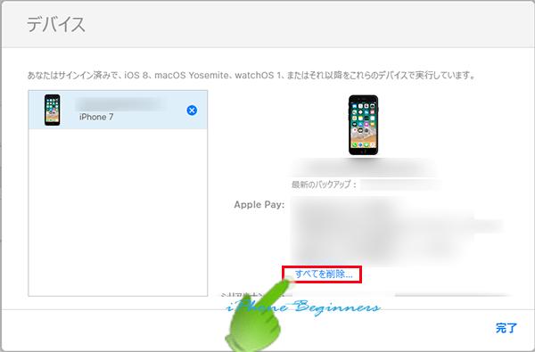 PCブラウザ_iCloud_ディバイス画面_ApplePay削除