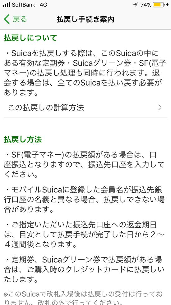 suicaアプリ_Suica払い戻し画面
