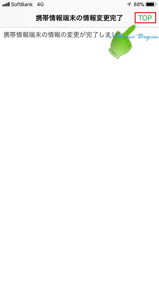 suicaアプリ_携帯情報端末の情報変更完了画面