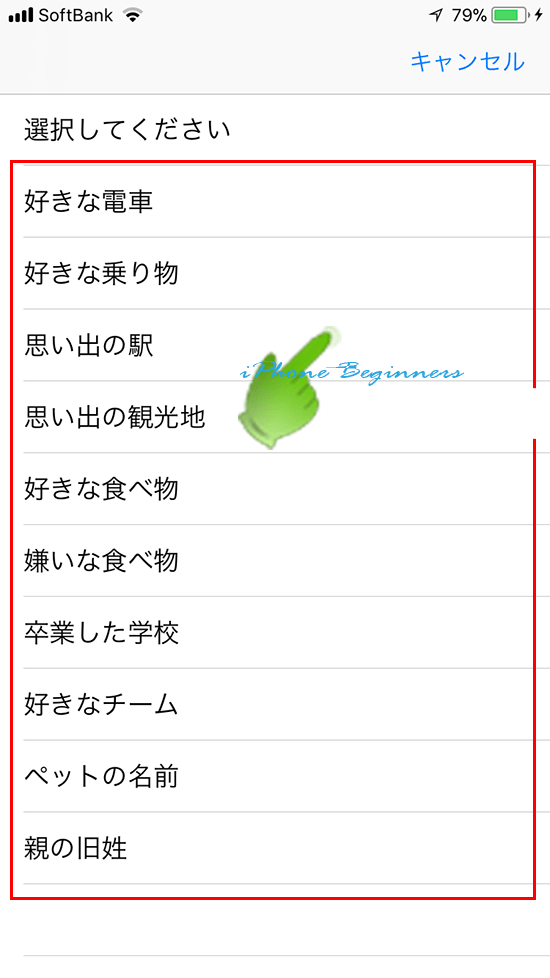 suicaアプリ_モバイルsuicaアカウント設定画面_携帯情報端末の情報設定画面_秘密の質問項目の選択画面