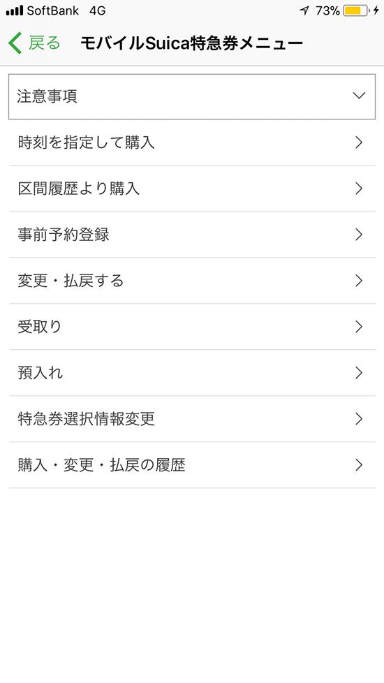 suicaアプリ_モバイルsuica特急券メニュー画面