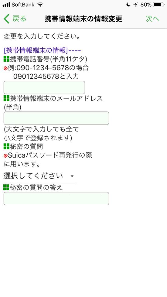 suicaアプリ_モバイルsuicaアカウント設定画面_携帯情報端末の情報設定画面